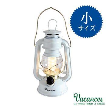 【日本 VACANCES】典雅復古風 典雅白 油燈造型 LED 露營燈 可懸掛 (小)