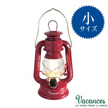 【日本 VACANCES】典雅復古風 復古紅 油燈造型 LED 露營燈 可懸掛 (小)