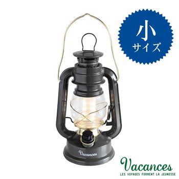 【日本 VACANCES】典雅復古風 灰色 油燈造型 LED 露營燈 可懸掛 (小)