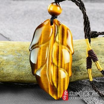 【東方翡翠寶石】葉子(一夜致富)黃虎眼石玉墜玉珮(雕工細緻)LE055