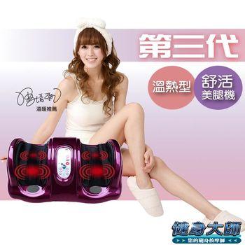 【健身大師】第三代溫熱型晶片美腿紓壓按摩機(富貴紫)