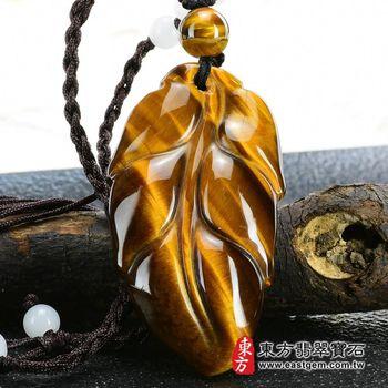 【東方翡翠寶石】葉子(一夜致富)黃虎眼石吊墜墜子(雕工細緻)LE051