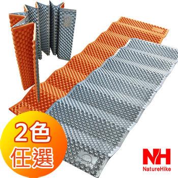Naturehike 耐壓蛋巢型折疊防潮墊/睡墊(2色)