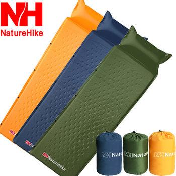 Naturehike 自動充氣 帶枕式單人睡墊(三色)