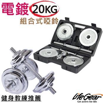【來福嘉 LifeGear】34157 專業44磅電鍍組合式啞鈴(20KG)
