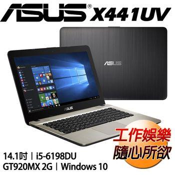 ASUS 華碩  X441UV-0031A6198DU 14吋 i5-6198DU 獨顯NV920MX 2G Win10效能筆電