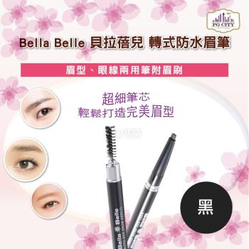 Bella Belle 貝拉蓓兒 轉式防水眉筆~~眉型、眼線兩用筆附眉刷-黑色