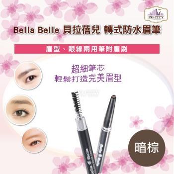 Bella Belle 貝拉蓓兒 轉式防水眉筆~~眉型、眼線兩用筆附眉刷-暗棕色