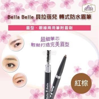 Bella Belle 貝拉蓓兒 轉式防水眉筆~~眉型、眼線兩用筆附眉刷-紅棕色