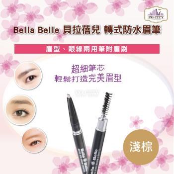Bella Belle 貝拉蓓兒 轉式防水眉筆~~眉型、眼線兩用筆附眉刷-淺棕色