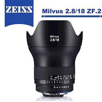 【蔡司保護鏡(77)+拭筆】Zeiss Milvus 2.8/18 ZF.2 (公司貨) For Nikon