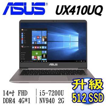 ASUS 華碩 UX410UQ 石英灰 14吋  四核 i5-7200U 獨顯2G 升級512G SSD筆電