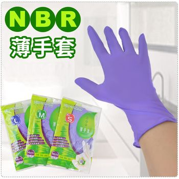 NBR家用薄手套-120支入(S/M/L任選)