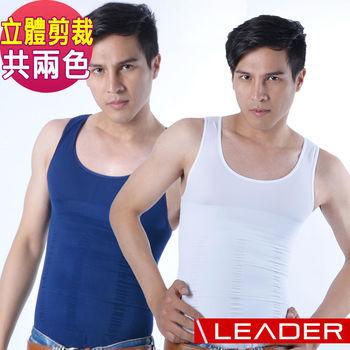 LEADER 坦克束胸加強版背心 男性塑身衣 兩色M-XL  採用伸縮性極佳材料,立體剪裁