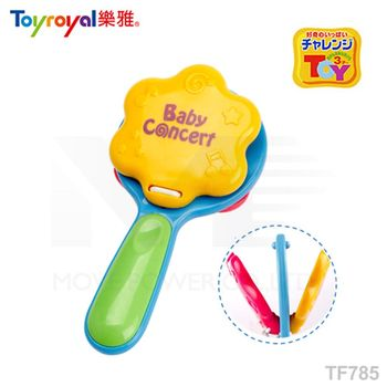 日本《樂雅 Toyroyal》寶寶響板
