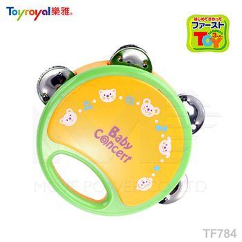 日本《樂雅 Toyroyal》兒童鈴鼓