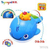 ~樂雅 Toyroyal~洗澡玩具 ^#45 噴水鯨魚