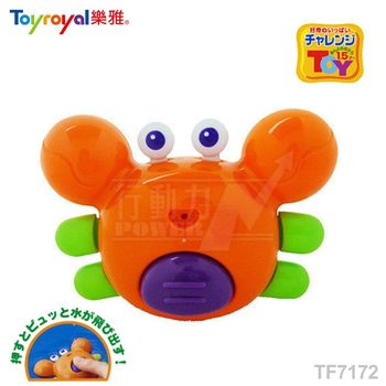 日本《樂雅 Toyroyal》洗澡玩具-小螃蟹