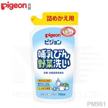 日本《Pigeon 貝親》奶瓶蔬果清潔劑補充包【700ml】