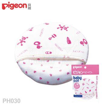 日本《Pigeon貝親》可洗式粉撲拍