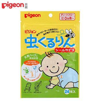 日本《Pigeon 貝親》防蚊蟲貼布