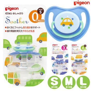 日本《Pigeon 貝親》安撫奶嘴-L(藍色車子)