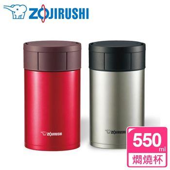 ZOJIRUSHI 象印 0.55L 可分解杯蓋不銹鋼燜燒杯(SW-HAE55)