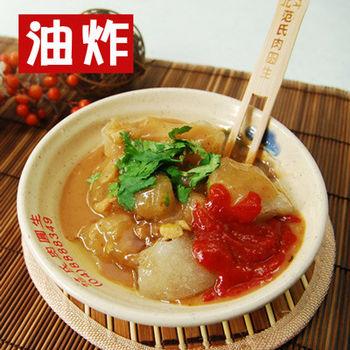 【雲端冰箱799】范氏肉圓生 北斗肉圓(油炸)(10入/盒)