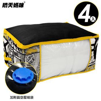 【晴天媽咪】真空壓縮袋+棉被衣物收納袋 4入-時尚紐約