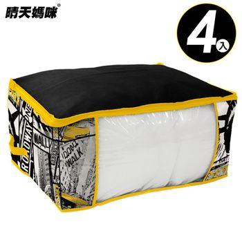 【晴天媽咪】棉被衣物收納袋 4入-時尚紐約 (60*45*30)