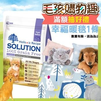 【SOLUTION】耐吉斯 成幼貓鱒魚&鮭魚 15磅 X 1包 送暖毯