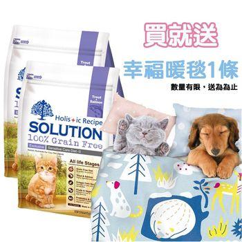 【SOLUTION】耐吉斯 成幼貓鱒魚&鮭魚 6磅 X 2包 送暖毯