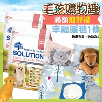 【SOLUTION】耐吉斯 成幼貓鹿肉&鮭魚 6磅 X 2包 送暖毯
