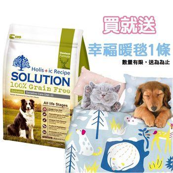 【SOLUTION】 耐吉斯 無穀成幼犬鹿肉 16磅 X 1包 送暖毯
