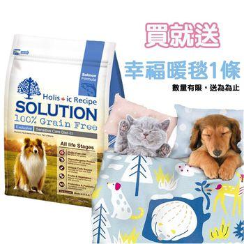 【SOLUTION】耐吉斯 無穀成幼犬鮭魚 16磅 X 1包 送暖毯