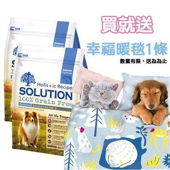 【SOLUTION】耐吉斯 無穀成幼犬鮭魚 6磅 X 2包 送暖毯