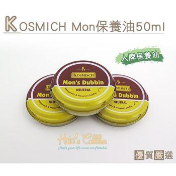 ○糊塗鞋匠○ 優質鞋材 L160 法國Kosmisch Mons保養油 50ml-2罐