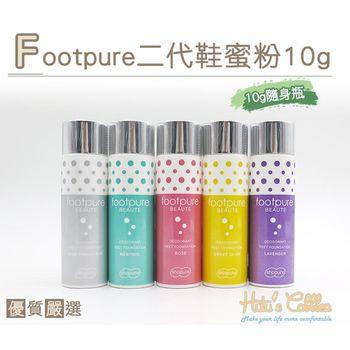 ○糊塗鞋匠○ 優質鞋材 M10 Footpure二代鞋蜜粉 10g/隨身瓶-瓶