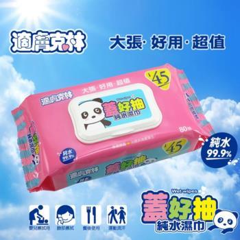 【適膚克林】蓋好抽 純水99.9% 濕紙巾 80抽 (掀蓋) ~ 加大張、超人氣*24包/箱