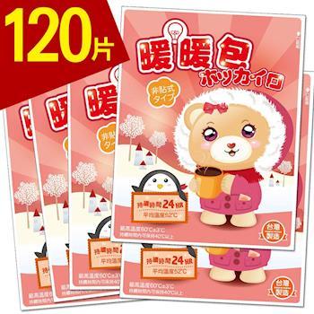 溫暖限定【台灣製造】可愛大眼熊 長效型 非貼式暖暖包 - 120入組
