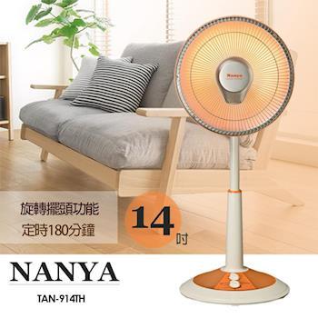 【南亞】14吋台製碳素定時電暖器 TAN-914TH