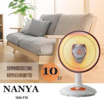 【南亞】10吋台製碳素擺頭電暖器 TAN-910