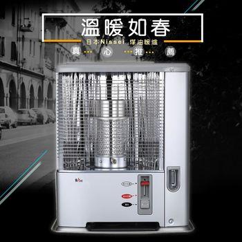 Nissei日本原裝煤油暖爐 NC-S246RD
