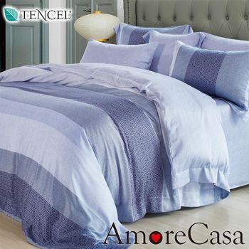 【AmoreCasa】藍調時光 100%TENCEL天絲加大兩用被舖棉床包組