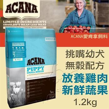 【ACANA愛肯拿 挑嘴幼犬】無穀配方 放養雞肉+新鮮蔬果(1.2kg)