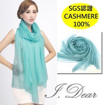 【I.Dear】100%cashmere 超高支紗 極細緻胎山羊絨披肩/圍巾(湖水綠)