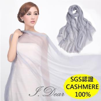 【I.Dear】100%cashmere 超高支紗 極細緻胎山羊絨披肩/圍巾(銀灰)