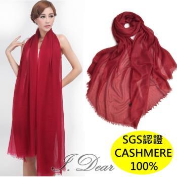 【I.Dear】100%cashmere 超高支紗 極細緻胎山羊絨披肩/圍巾(暗紅)