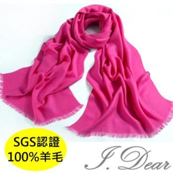【I.Dear】100%澳洲羊毛80支紗超大規格素色保暖圍巾披肩(玫桃色)