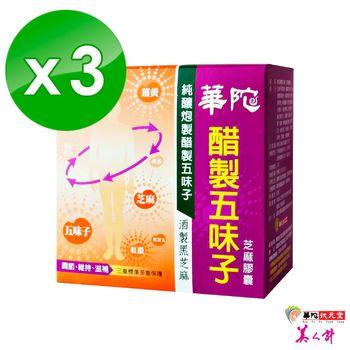 華陀扶元堂-醋製五味子芝麻膠囊3盒(60粒/盒)